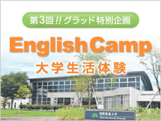 English Camp at Akita International University